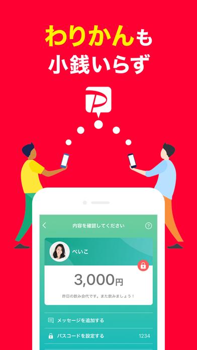 PayPay-ペイペイ(キャッシュレスでスマートにお支払い)紹介画像9