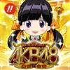 京楽(KYORAKU) ぱちスロAKB48 勝利の女神の詳細