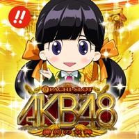 ぱちスロAKB48 勝利の女神のアプリアイコン(大)