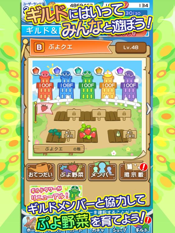 ぷよぷよ!!クエスト -簡単操作で大連鎖。爽快 パズル!のおすすめ画像3