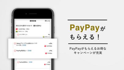 PayPayモールのおすすめ画像2