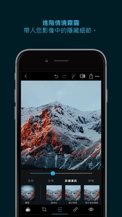 Screenshot for Photoshop Express - 相片編輯器 in Taiwan App Store