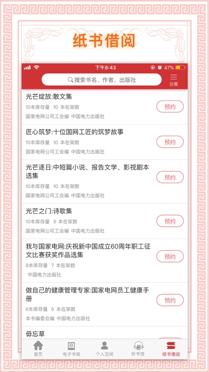 书香国网 screenshot-4