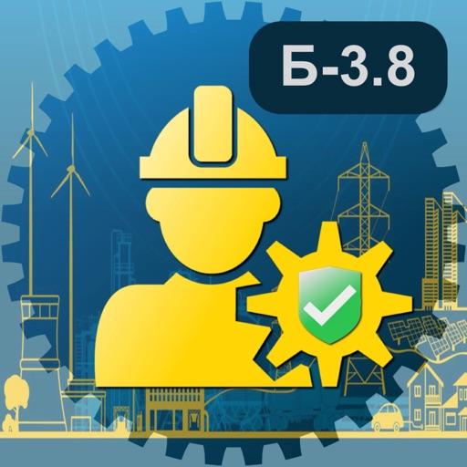 Промышленная безопасность Б3.8