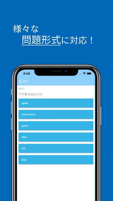 テスト勉強用アプリ「暗記メーカー」のスクリーンショット5