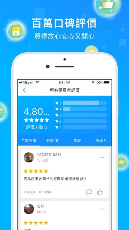 Yahoo奇摩超級商城 screenshot-4