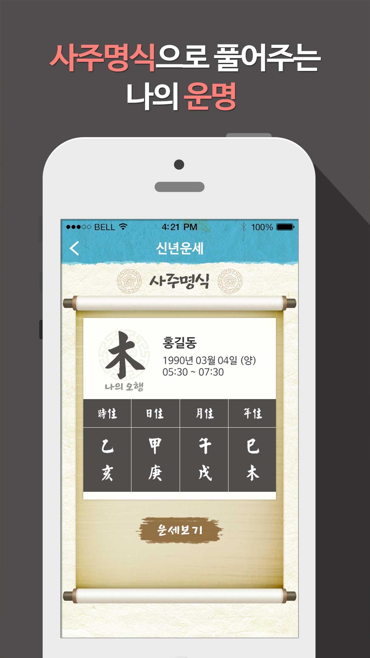 2019 전통운세 Screenshot