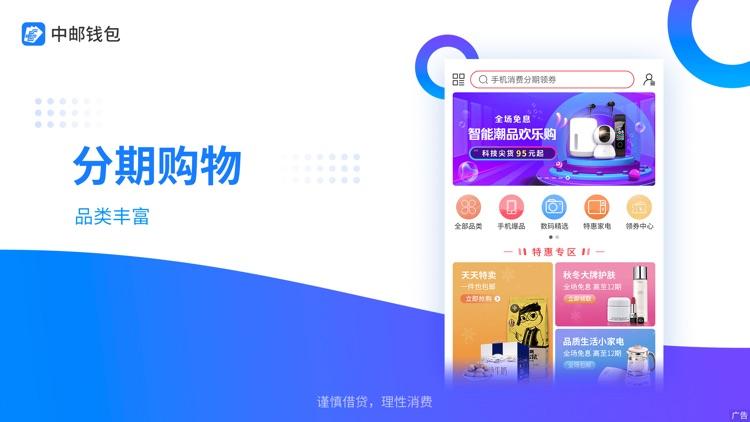 中邮钱包-借钱分期现金贷款平台 screenshot-3