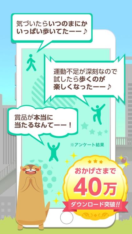 aruku&(あるくと)- 歩いて当てよう! screenshot-3