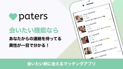 ペイターズ(paters)-マッチングアプリのおすすめ画像7