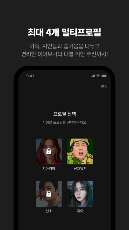 티빙(tving) screenshot-8