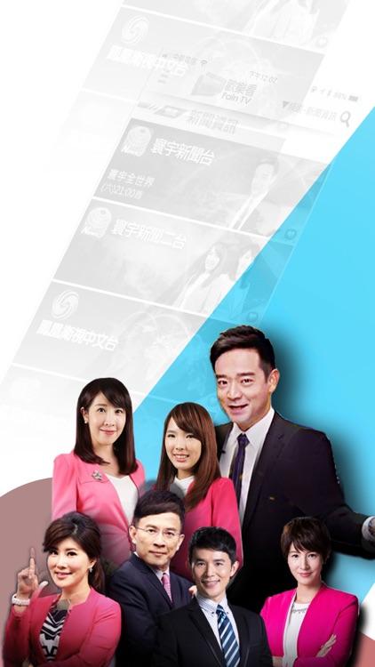 歡樂看FainTV screenshot-7