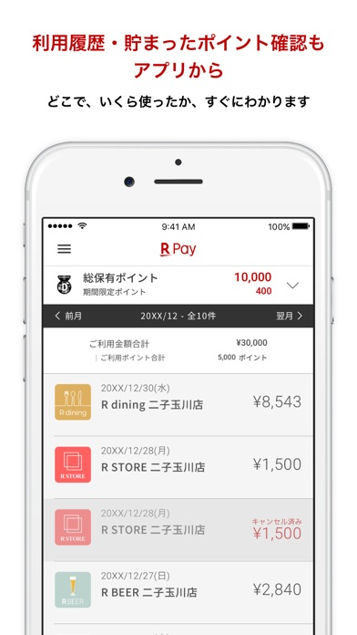 楽天ペイ –カード払いをアプリひとつで、楽天ポイントも使える - 窓用