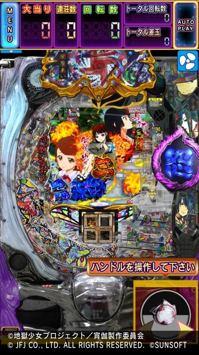 P地獄少女四 screenshot1
