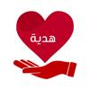 El Abda3 Co - hadyah هدية  artwork