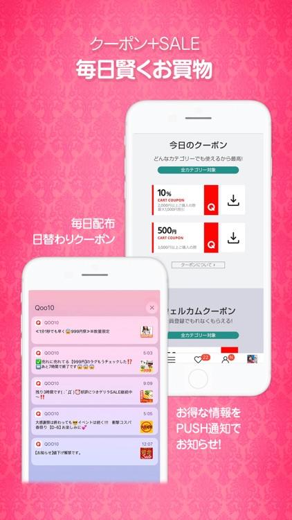 Qoo10衝撃コスパモール screenshot-4