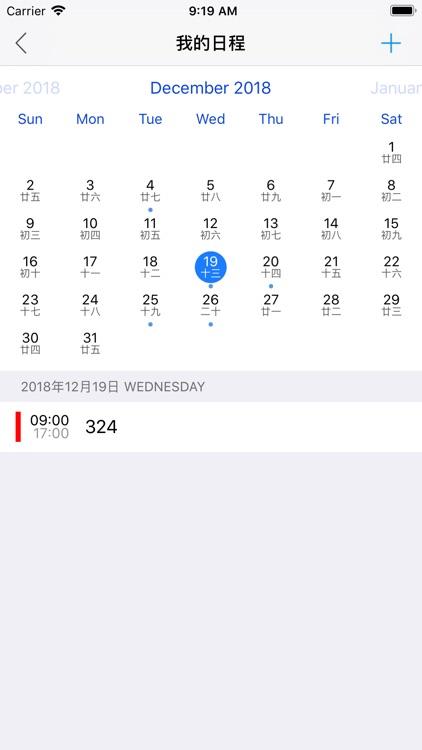 党政办公平台 screenshot-9