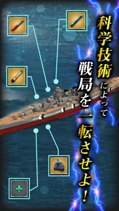 連合艦隊コレクションスクリーンショット4