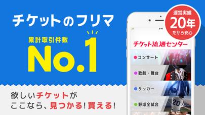 チケット流通センター 【チケット】 取引アプリ ScreenShot0