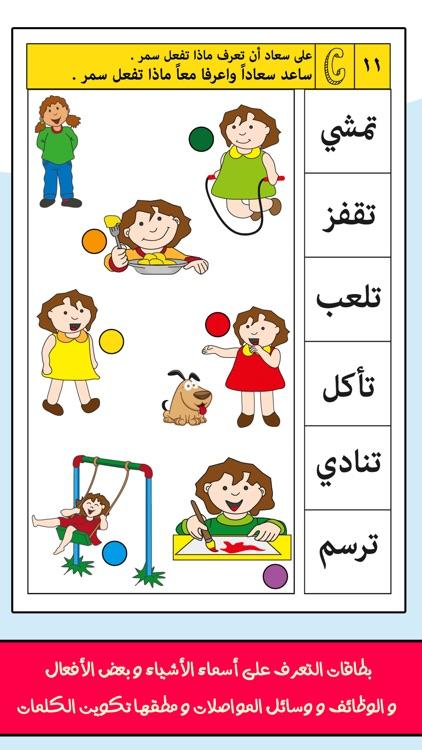 مدرسة تعليم حروف و كلمات كاملة screenshot-4