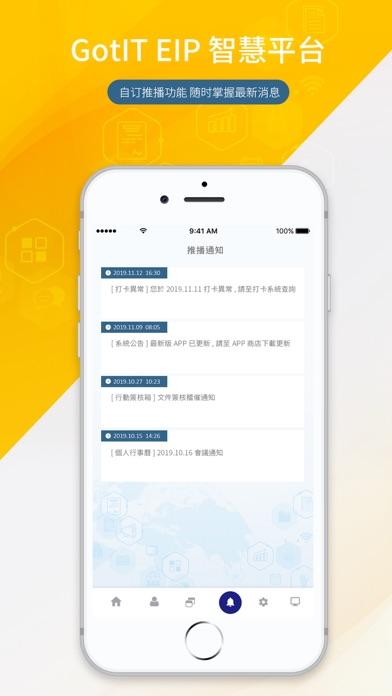 郁天GotIT EIP智慧平台(專業版)屏幕截图5