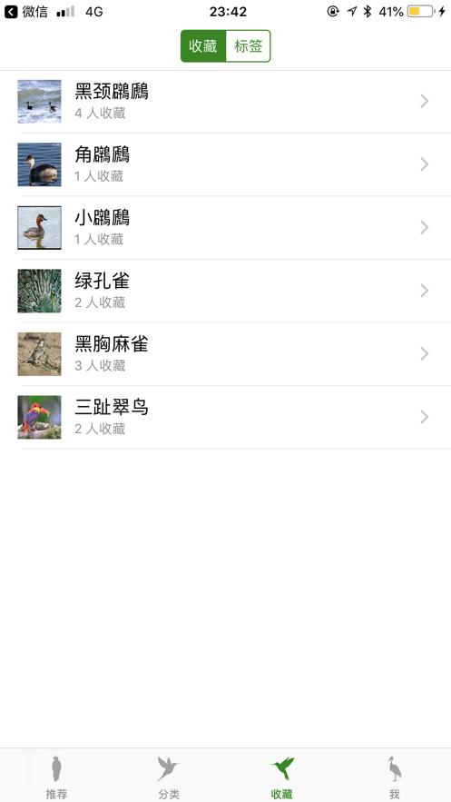 鸟 - 鸟类百科 App 截图