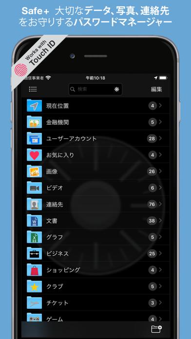 Safe +  パスワード管理アプリのおすすめ画像1