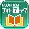 フジフイルムのフォトブック簡単作成タイプ