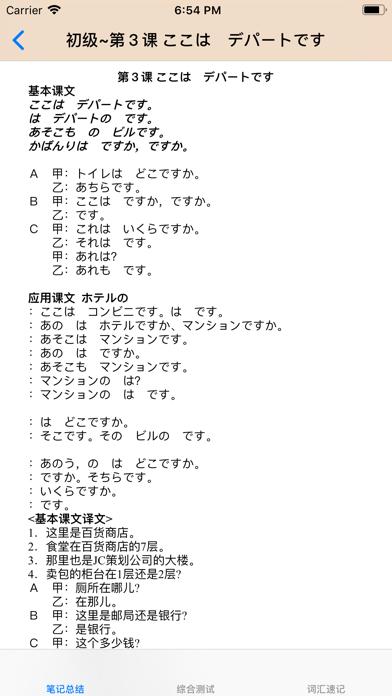 标准日本语词汇、语法、课堂笔记总结大全のおすすめ画像2
