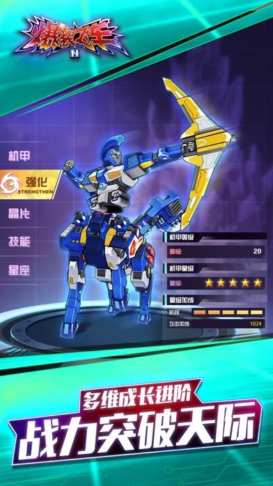 爆裂飞车II——机甲变形刺激对战 screenshot #4