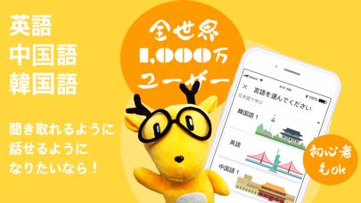英語や韓国語を学ぼう - LingoDeerのおすすめ画像1