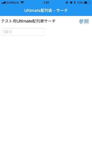 Ultimate配列表サーチのスクリーンショット3