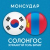 Korean-Mongolian Dictionary - iPhoneアプリ