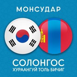 Korean-Mongolian Dictionary
