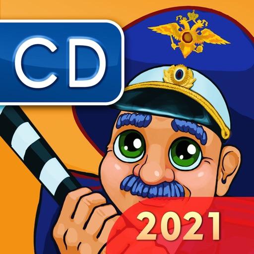 Билеты ПДД CD - Экзамен ГИБДД