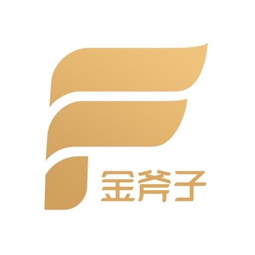 金斧子基金-全场1折费率智能基金理财平台