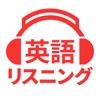 英会話や英単語を聞き流し - 英語リスニング - iPhoneアプリ