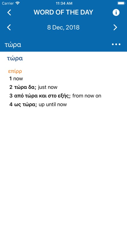 Oxford Greek Mini Dictionary screenshot-3