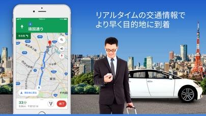 Google マップ -  乗換案内 & グルメ - 窓用