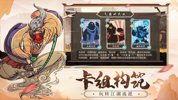 古今江湖-国潮策略卡牌