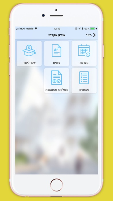 אוניברסיטת תל אביב Screenshot 3