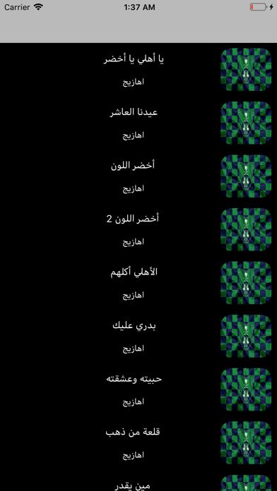 اهازيج اهلاوية بدون نتلقطة شاشة1
