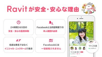 出会いはRavit(ラビット) 恋活・婚活マッチングアプリのおすすめ画像9