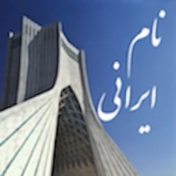 نام ایرانی