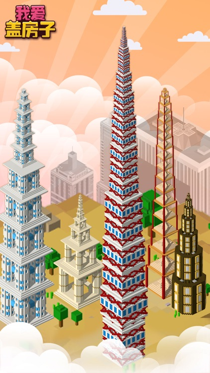 我爱盖房子-把握时机盖出摩天大厦 screenshot-3