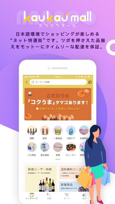 Nanaco :中国生活支援アプリのおすすめ画像3