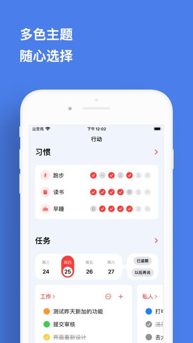 Mindkit-待办事项与备忘清单屏幕截图7