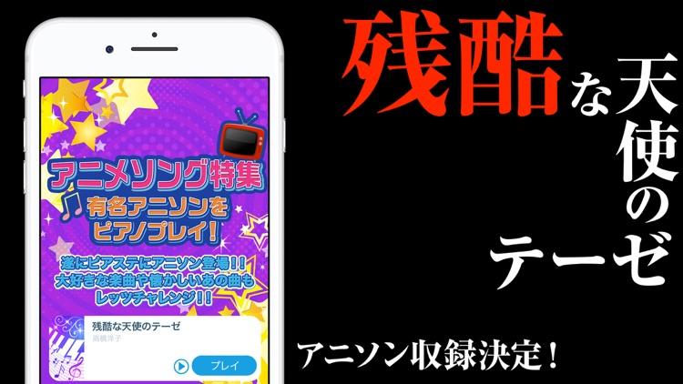 ピアノタイル ステージ:ピアノタイル2 正式日本版 screenshot-6