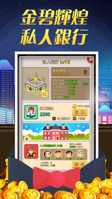 Screenshot for 一夜暴富-亚洲之王 in Hong Kong App Store
