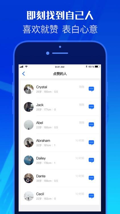 淡蓝-交朋友 screenshot-3